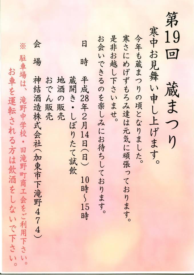 第19回 蔵まつり@神結酒造
